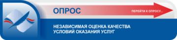 ОПРОС  Независимая оценка качества условий оказания услуг